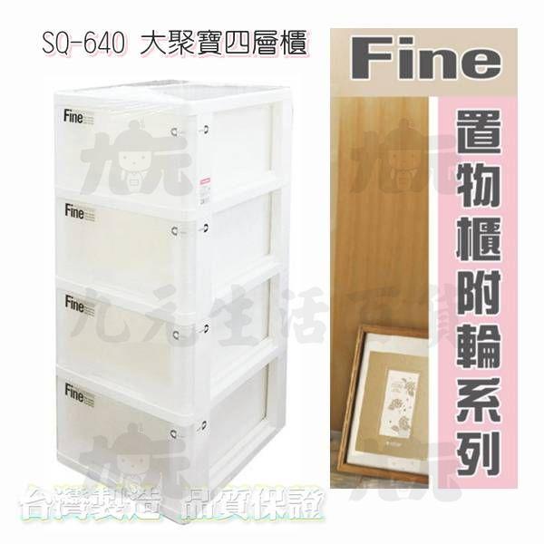 【九元生活百貨】聯府SQ-640大聚寶四層櫃(附輪)收納櫃SQ640