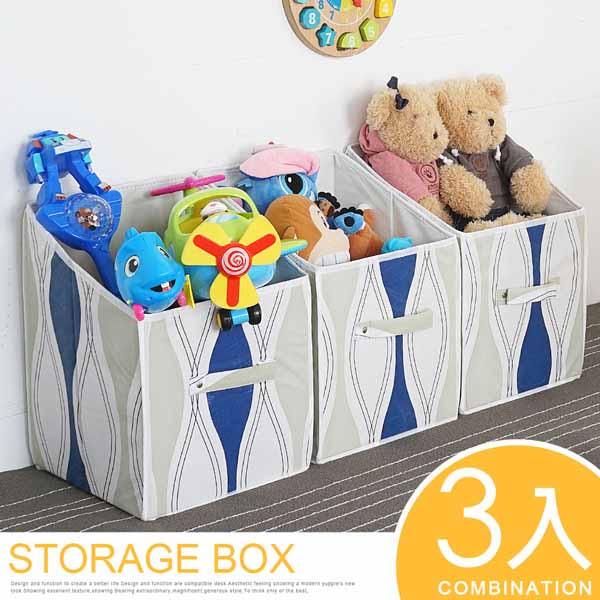 收納箱置物箱玩具箱衣物收納置物盒《Yostyle》布德開放式收納箱-三入組
