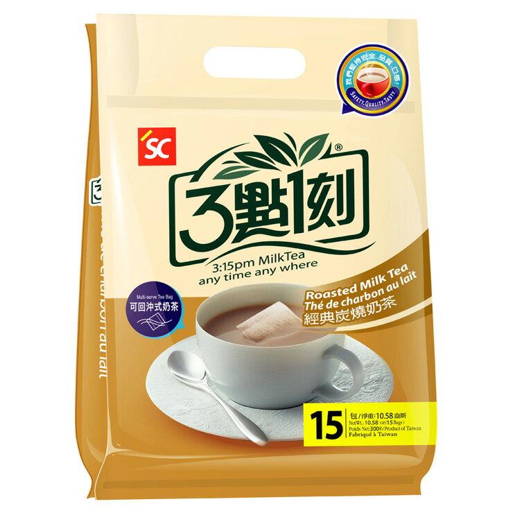 【3點1刻 經典炭燒奶茶(15包/袋)】全球首創茶包式奶茶,國外旅客最愛的台灣伴手禮、上班族和學生最愛的下午茶飲品!
