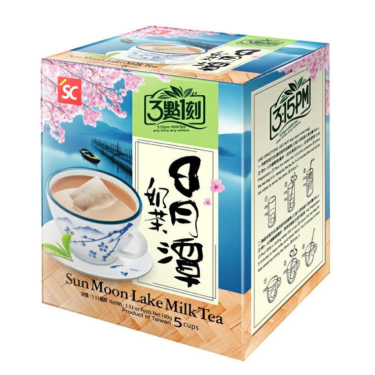 【3點1刻 日月潭奶茶(5包/盒)】全球首創茶包式奶茶,國外旅客最愛的台灣伴手禮、上班族和學生最愛的下午茶飲品!