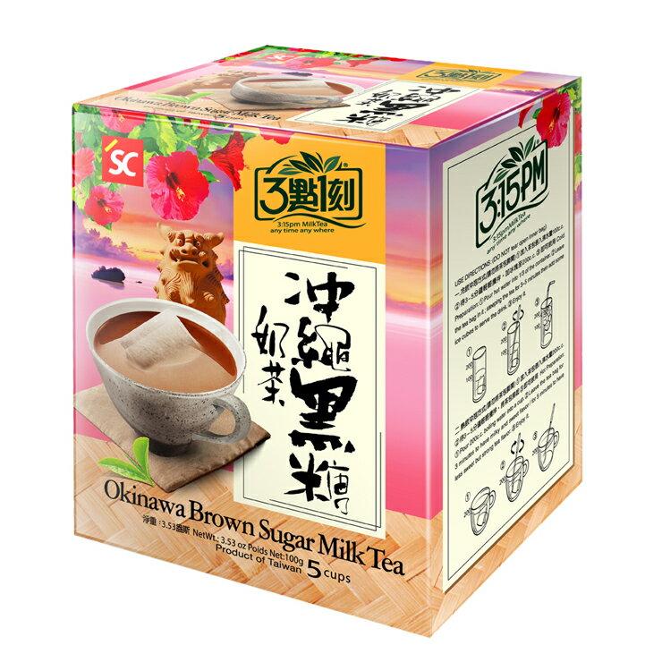【3點1刻 沖繩黑糖奶茶(5包/盒)】全球首創茶包式奶茶,國外旅客最愛的台灣伴手禮、上班族和學生最愛的下午茶飲品!