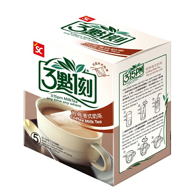 【3點1刻 經典港式奶茶(5包/盒)】全球首創茶包式奶茶,國外旅客最愛的台灣伴手禮、上班族和學生最愛的下午茶飲品!
