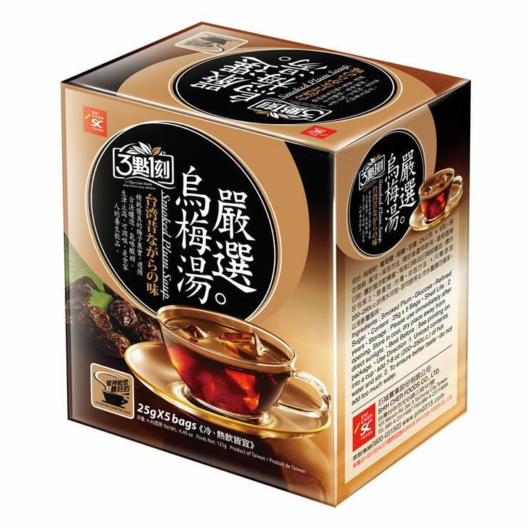【3點1刻 嚴選烏梅湯(朱家烏梅湯)(5包/盒)】全家人的養生飲品、氣味酸甜、生津止渴,零膽固醇
