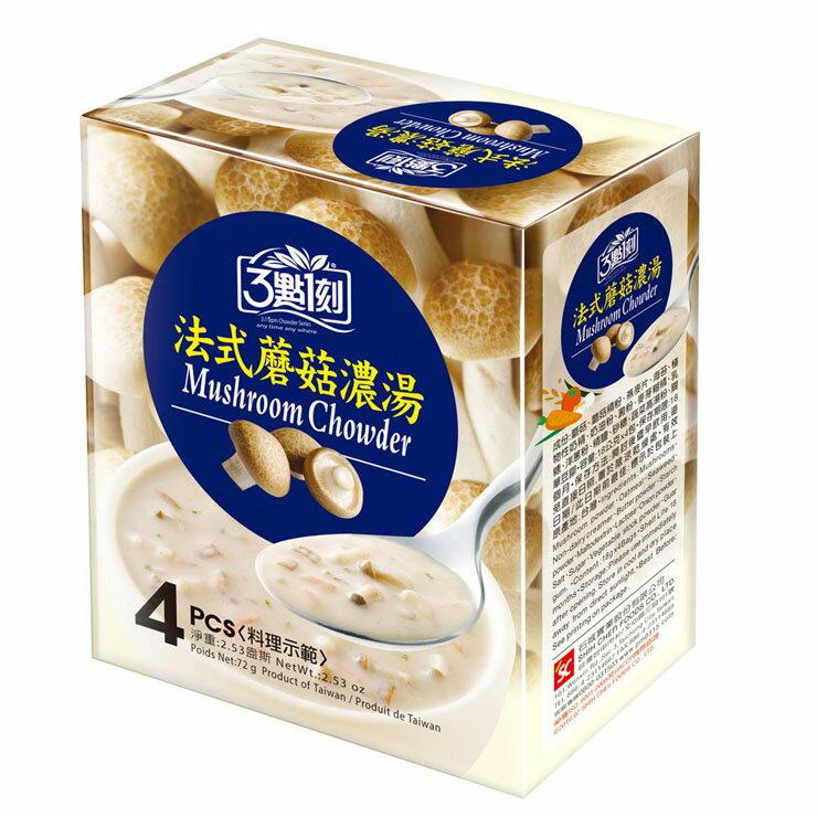 【3點1刻 法式蘑菇濃湯(4包/盒)】採用健康營養的野菇、新鮮野蔬與頂級奶油製成的法式湯底,每份熱量低於100大卡,上班族的好朋友!