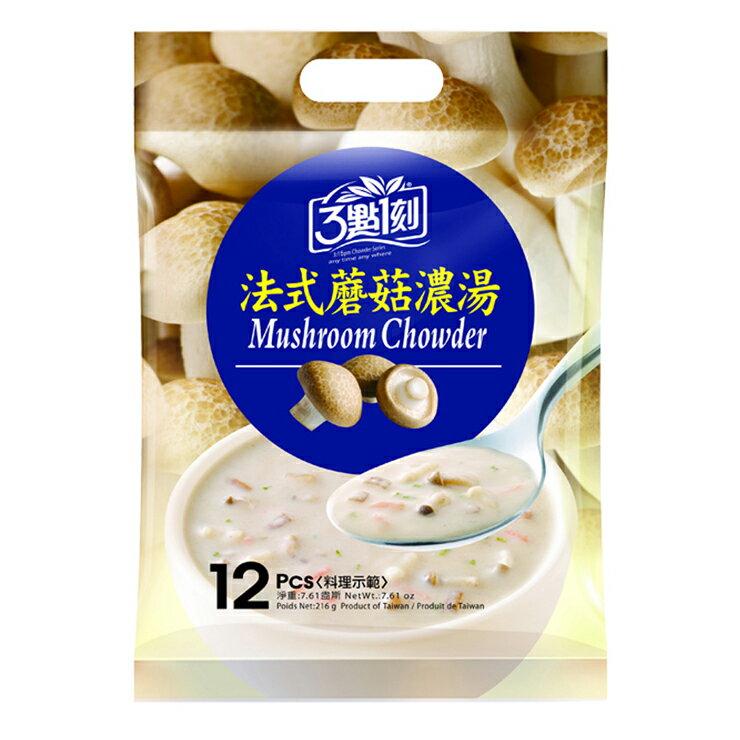【3點1刻 法式蘑菇濃湯(12包/袋)】採用健康營養的野菇、新鮮野蔬與頂級奶油製成的法式湯底,每份熱量低於100大卡,上班族的好朋友!