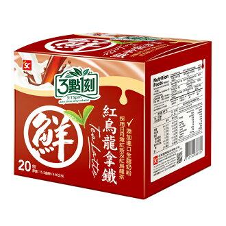 【3點1刻 紅烏龍拿鐵(20包/盒)】採用南投日月潭茶區的紅茶及紅烏龍茶,添加紐西蘭進口全脂奶粉,無添加人工香料