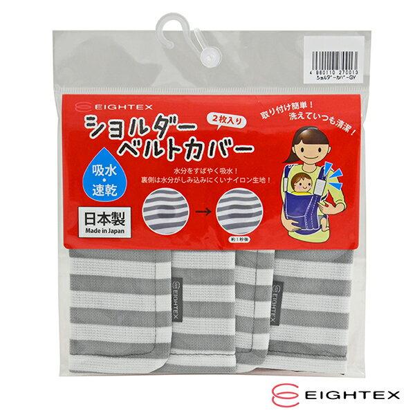 日本【Eightex】防污套2入(灰/深藍)