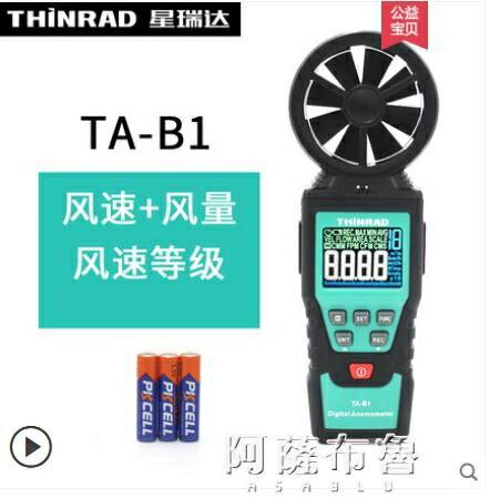 測風儀 星瑞達手持式風速測量儀高精度測風計測風力傳感器風量測試儀器 雙12全館85折