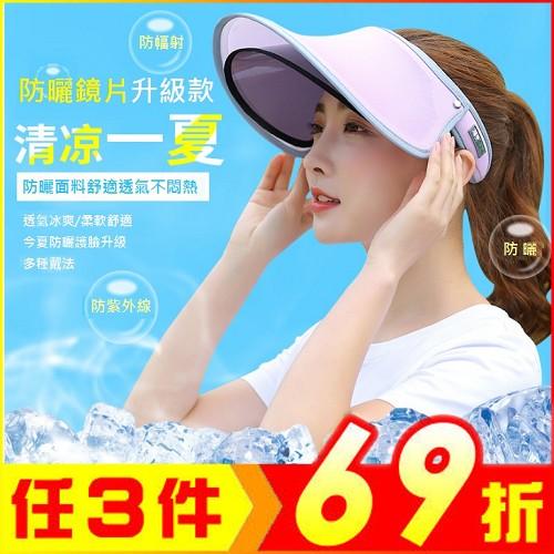 爆款防曬帽 升級款雙層防紫外線鏡片遮陽帽 藝人款【AG09002】i-Style居家