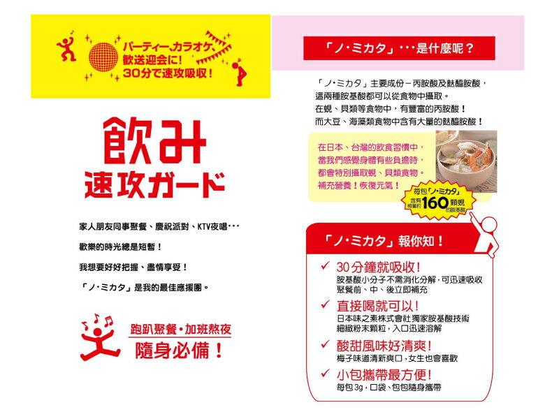 【橘町五丁目】日本ajinomoto 速攻胺基酸粉末 ★跑趴聚餐、加班熬夜隨身必備 1
