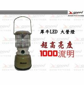 【速捷戶外露營】RHINO L-900 犀牛LED復古大營燈超亮1000流明!四種不同光源
