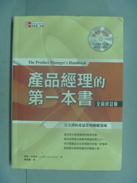 ~書寶 書T2/財經企管_IDT~產品經理的第一本書_ 450_琳達‧哥_附光碟