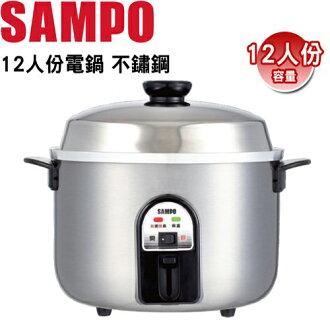 『SAMPO』☆ 聲寶 全機 12人份全不鏽鋼電鍋/KH-QB12T **免運費**