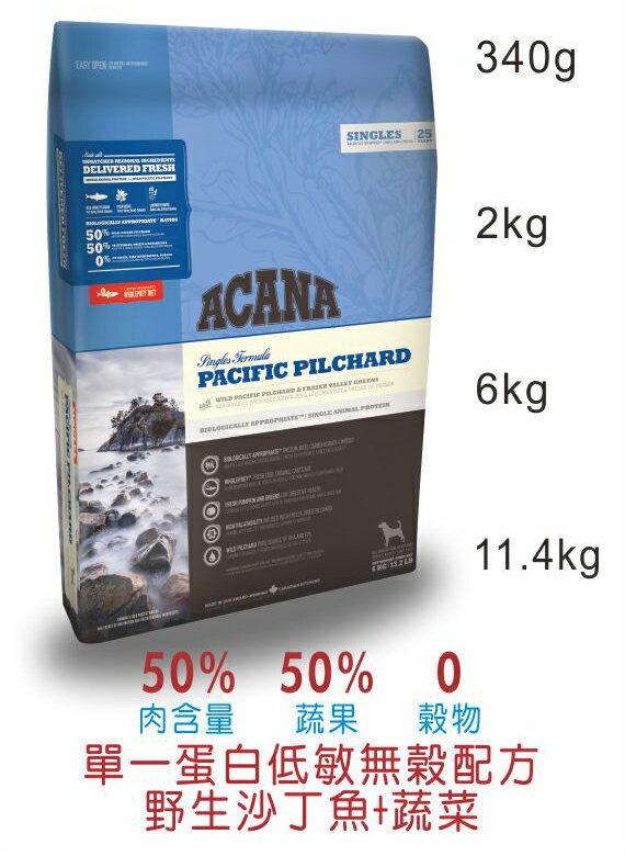 愛肯拿ACANA 全犬單一蛋白低敏無穀 野生沙丁魚+蔬菜【6kg】【11.4kg】
