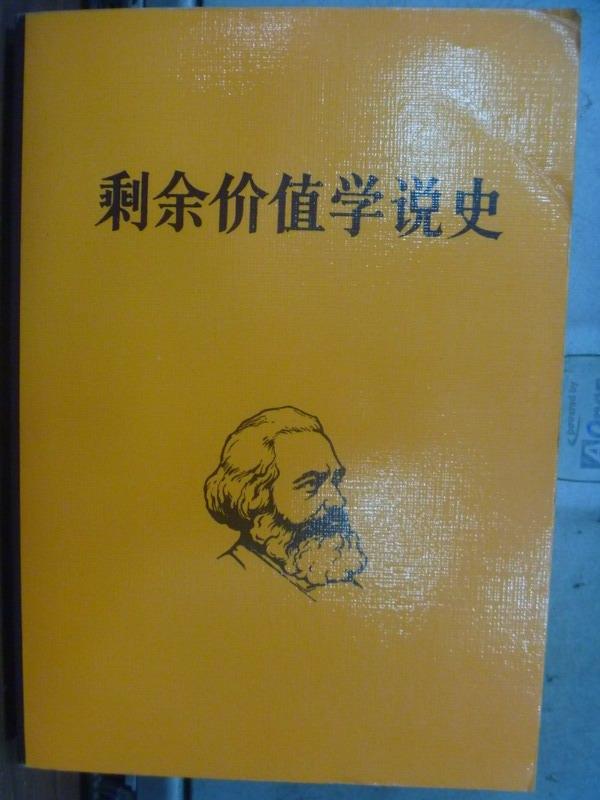 【書寶二手書T4/歷史_MNE】剩餘價值學說史_1975年_簡體