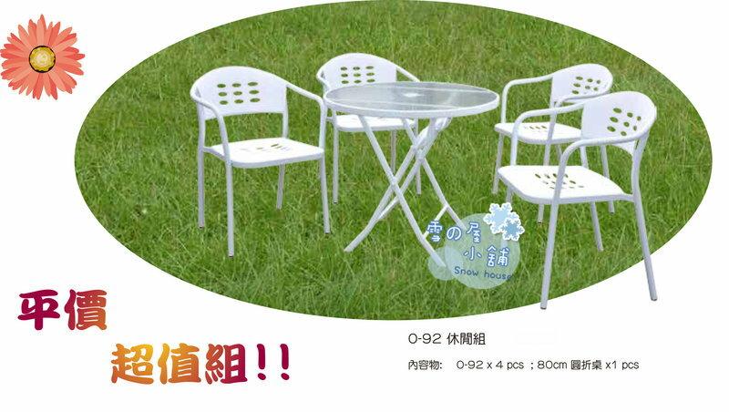 ╭☆雪之屋小舖☆╯@特惠組合@O-92P14純靜悠然庭園休閒桌椅組**一桌四椅-原價6000