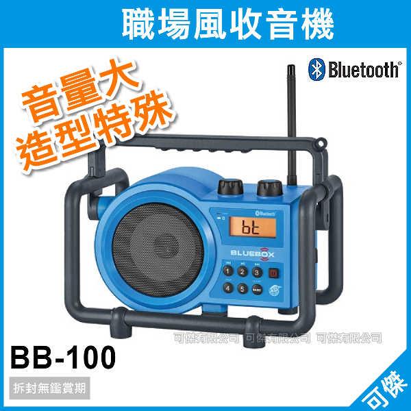 <br/><br/>  可傑 BB-100 職場收音機 音響 喇叭 大音量 高音質 藍芽無線播放 防塵防水 經久耐用 公司貨 免運<br/><br/>