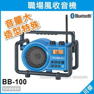 可傑 BB-100 職場收音機 音響 喇叭 大音量 高音質 藍芽無線播放 防塵防水 經久耐用 公司貨 免運