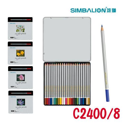 雄獅 油性24色鐵盒色鉛筆 C2400  8  塗頭