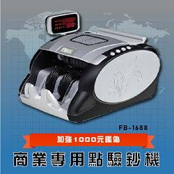【行家必備 鋒寶】 FB-1688 商業專用點鈔機  數幣機 點幣機 硬幣機 點驗鈔機 點鈔機 數鈔機