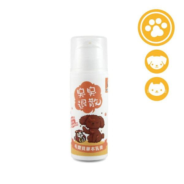 臭臭退散!寵物用草本木酢乳膏30g