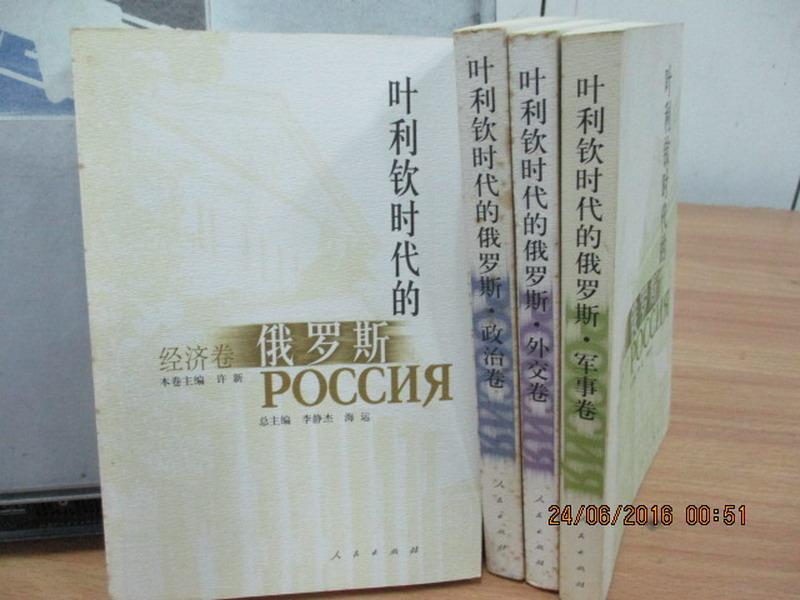 ~書寶 書T2/社會_MEF~葉利欽時代的俄羅斯~經濟卷_政治卷_外交卷等_共4本合售_海