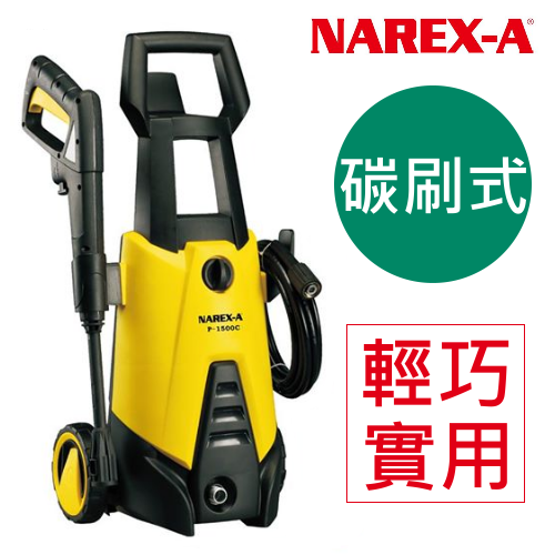 NAREX-A拿力士 P-1500C 碳刷式高壓清洗機 洗車機 自吸功能 (110V )