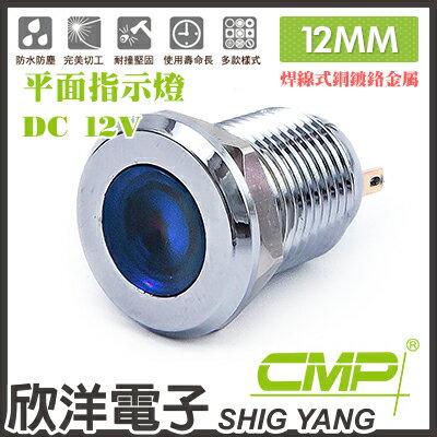 ※欣洋電子※12mm銅鍍鉻金屬平面指示燈DC12VS12041-12V藍、綠、紅、白、橙五色光自由選購CMP西普