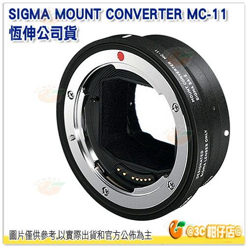 可分期 免運 SIGMA MC-11 自動對焦轉接環 公司貨 MC11 for E接環 EF轉SONY E接環 CANON EF 轉 E MOUNT 自動對焦