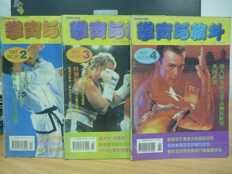 【書寶二手書T5/體育_QOP】拳擊與格鬥_1997.2~4_3本合售