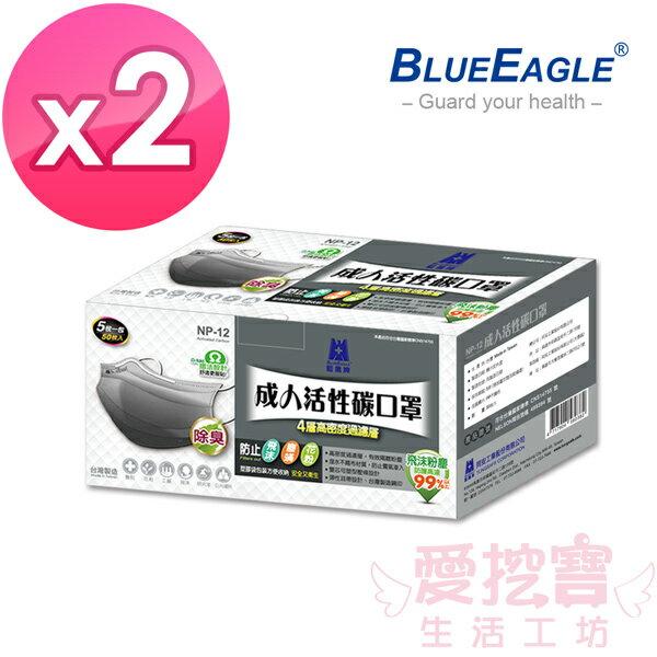 【藍鷹牌】台灣製 成人平面活性碳口罩 50片*2盒 NP-12*2