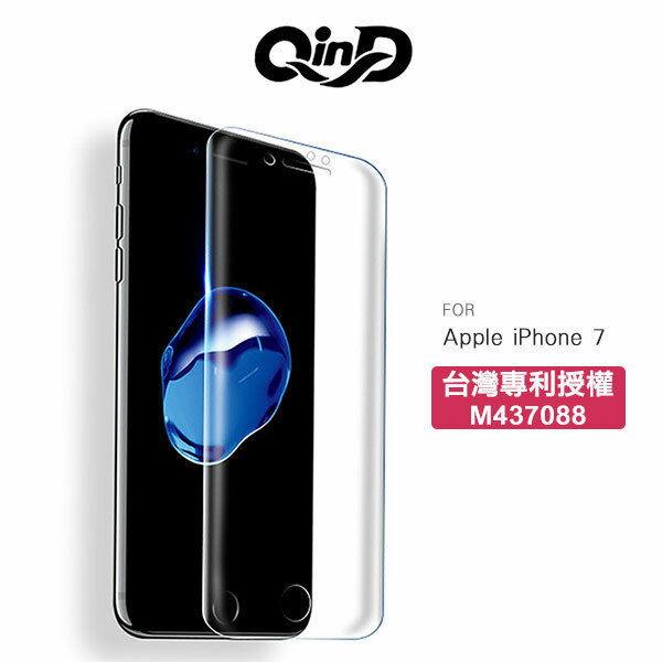 【愛瘋潮】QinD Apple iPhone 8 / iPhone 7 (4.7吋) 水凝膜(貼膜神器專用)