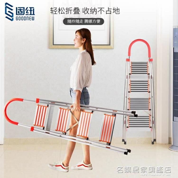 固紐不銹鋼家用梯子摺疊行動樓梯人字梯加厚室內多功能鋁合金梯子 ATF
