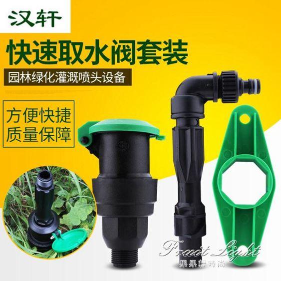 萬用接頭 園林 取水閥綠化取水器插桿小區草坪水管接頭鑰匙水槍6分1寸25 特惠