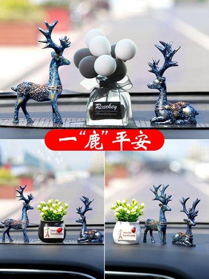 一路平安鹿汽車擺件個性創意汽車用品車內飾品網紅可愛車載男女車 NMS