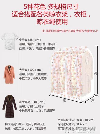 衣服防塵罩衣物罩落地晾衣架立體防塵袋大衣西服套衣櫃掛衣袋衣罩