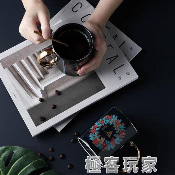 北歐輕奢風陶瓷杯子描金馬克杯咖啡杯家用大容量加厚水杯藍釉格調