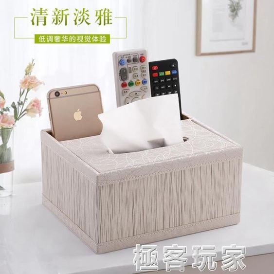 紙巾盒抽紙盒家用客廳餐廳茶幾簡約北歐遙控器收納多功能創意家居