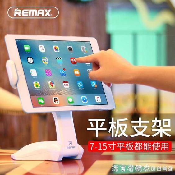 平板電腦支架ipad支架桌面蘋果air2萬能通用pro懶人支撐架子座mini4華為m3多功能 NMS