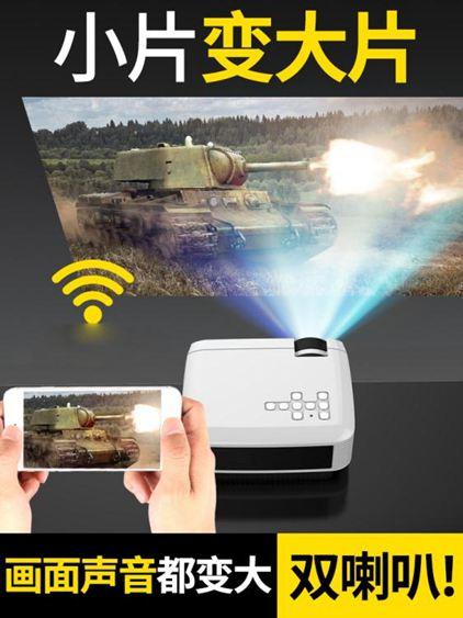 瑞視達S1小型手機投影儀 2019新款微型家用智慧無線網路投影機家庭影院便攜NMS