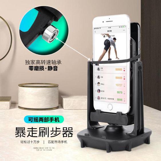 搖步器靜音平安運動來抓妖手機趣步自動計步器搖擺器刷步神器