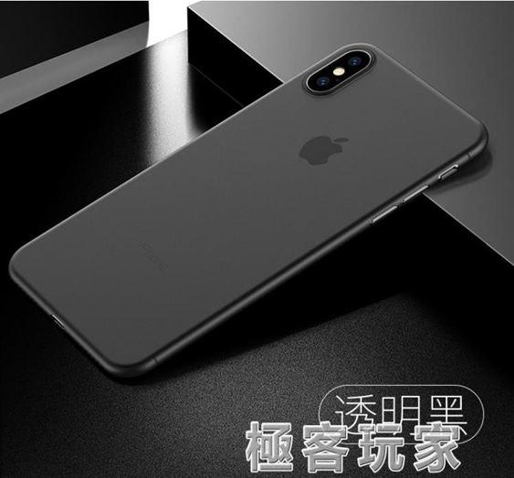 蘋果x手機殼iPhonex iphoneXR iPhone Xs Max iphones保護套i軟XsMax超薄磨砂xr 極客玩家