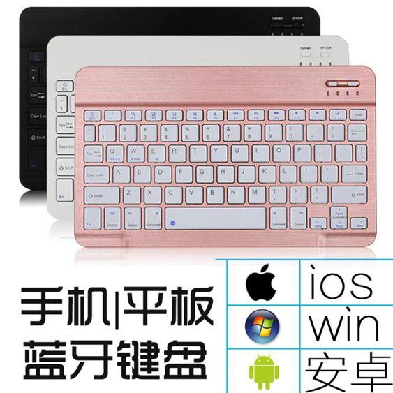 無線手機藍芽鍵盤 安卓蘋果ipad平板電腦air迷你mini小鍵盤通用薄 ATF