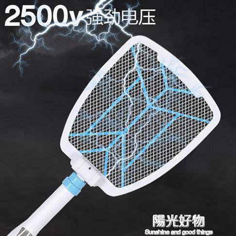 電蚊拍充電式家用電子滅蚊蠅拍超強力伸縮加長電紋拍打蚊子蒼蠅拍 NMS陽光好物