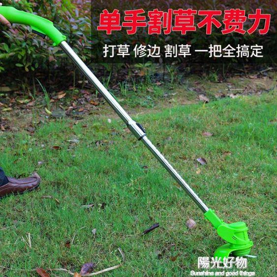 割草機電動農用家用除草機鋰電便攜園林修剪工具草坪機打草機 220V NMS陽光好物
