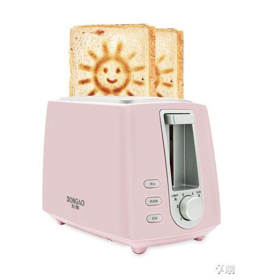 多士爐全自動烤麵包機家用早餐吐司機迷你2片土司機