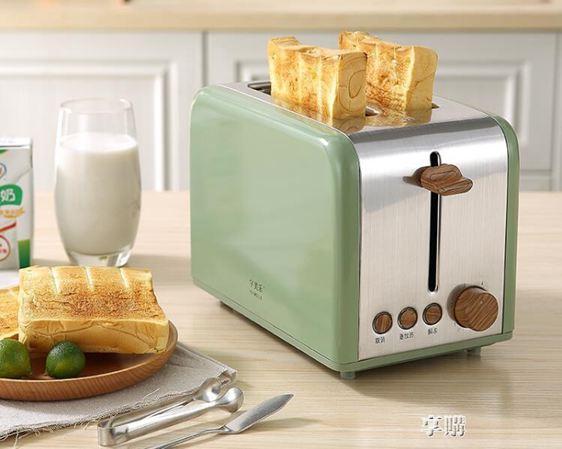 麵包機家用早餐吐司機 烤麵包機2片小多士爐全自動多功能土司烘考
