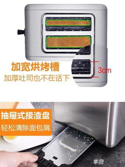 不銹鋼烤麵包機家用全自動小型早餐機多功能土司多士爐吐司機