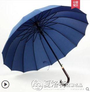 直立傘Qiutong男女通用防風16骨晴雨傘自動傘長柄雨傘商務廣告傘可  LX