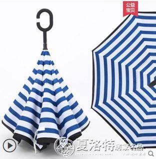直立傘反向傘雙層免持式長柄雨傘男女晴雨兩用車載雨傘廣告傘  LX